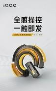 IQOO 8系列预售价一览