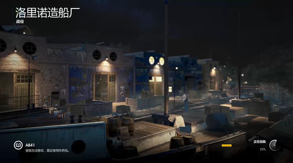 狙击精英4第四关洛里诺造船厂视频通关攻略
