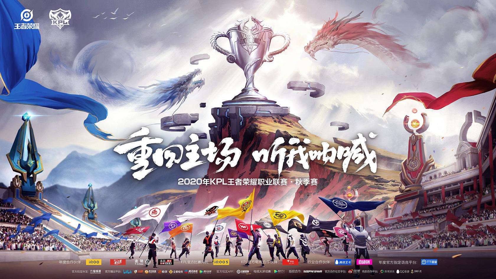 2020kpl秋季赛常规赛9月17日LGD大鹅vsDYG第二场比赛视频回放