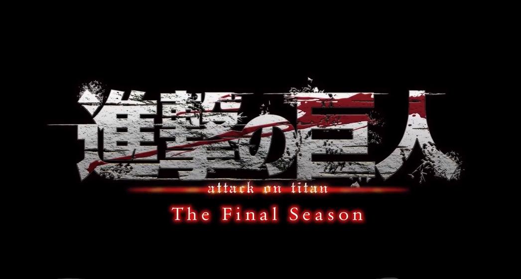 《进击的巨人》最终季预告片中文字幕视频