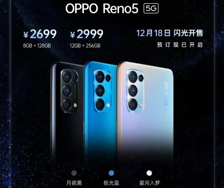 OPPO Reno5开箱上手体验视频