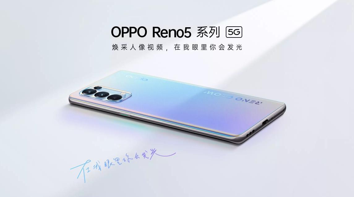 OPPO Reno5系列新品发布会视频