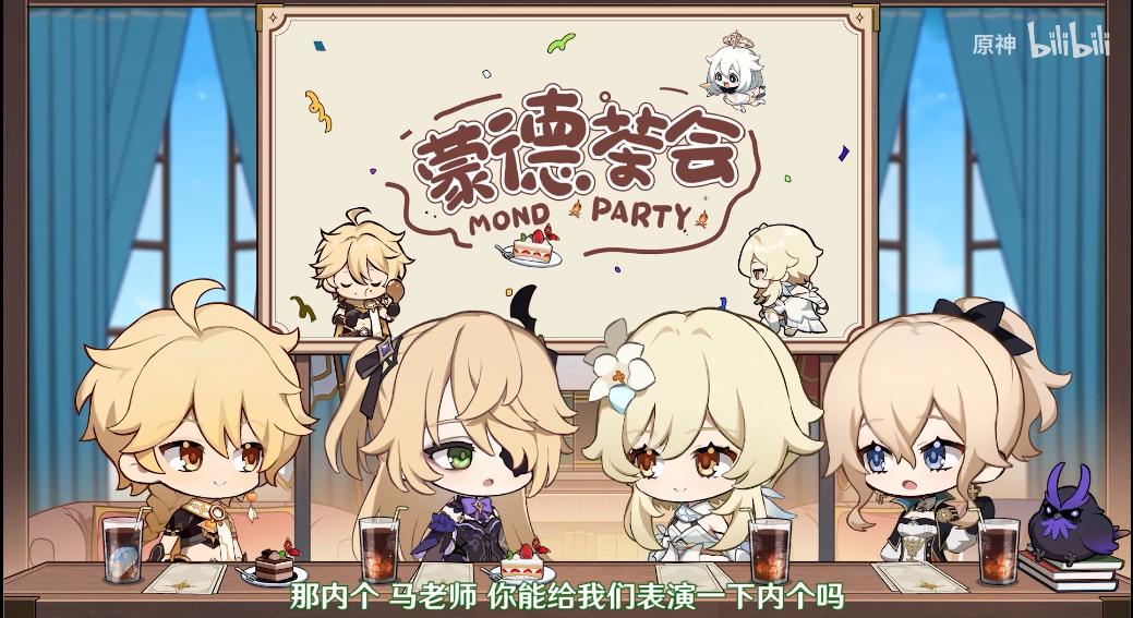 《原神》声优小剧场-蒙德茶会第三期视频