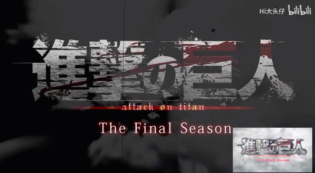 《进击的巨人》最终季OP还原现实版视频