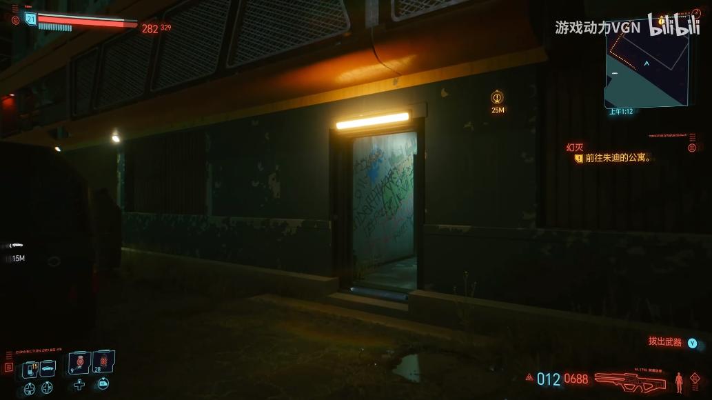 《赛博朋克2077》朱迪支线1:幻灭教学视频