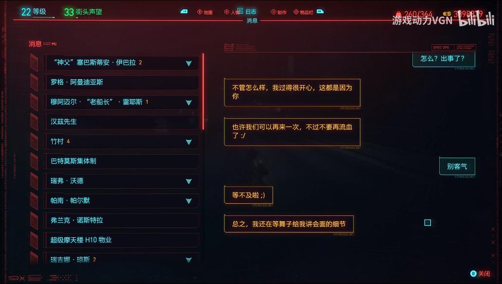 《赛博朋克2077》朱迪支线4:千人千面教学视频