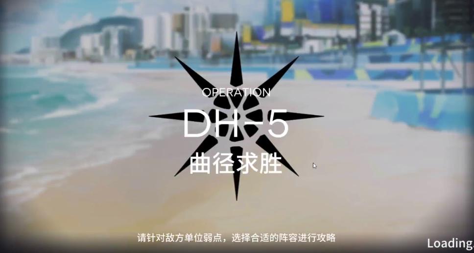 明日方舟DH-5通关打法视频