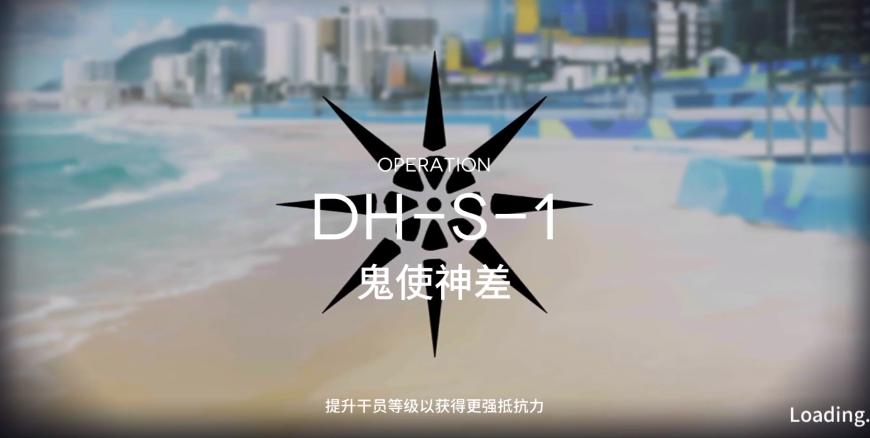 明日方舟DH-S-1通关打法视频