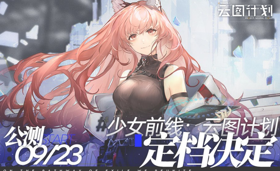 少女前线:云图计划新玩家入门攻略视频