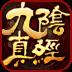 九阴真经 V1.2.8 安卓版