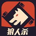 狼人杀V1.4.8 安卓版