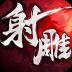 射雕英雄传3D V1.7.0 安卓版