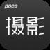 POCO摄影V2.1.3 安卓版