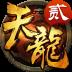天龙八部3D V1.361.0.4 安卓版