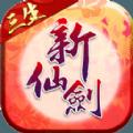 新仙剑奇侠传 V3.4.0 安卓版