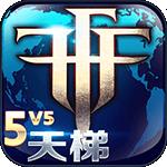 自由之战流畅版 V2.8.0.0 正式版