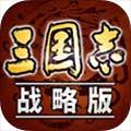 三国志战略版 V1.0 安卓版