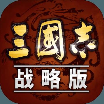 三国志战略版 V1.0 官方版