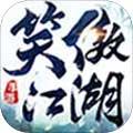 新笑傲江湖安卓版 V0.4.0 正式版