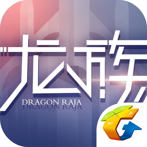 龙族幻想 V1.5.176 台服版