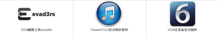 iPhone5完美越狱教程_52z.com