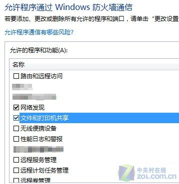 XP与Win7的文件互访解决妙招_52z.com