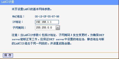 移动宽带路由器设置图文介绍_52z.com