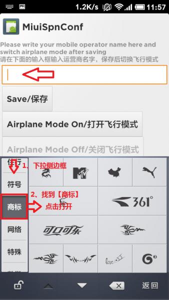小米手机更改运营商图标方法 -小米运营商图标修改图文介绍 带你轻松图片