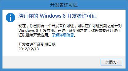 教你如何Win8越狱和离线安装软件_52z.com