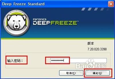 冰点还原怎么卸载_52z.com