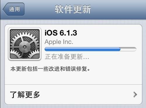 苹果修复越狱漏洞 Evasi0n完美越狱失效_52z.com