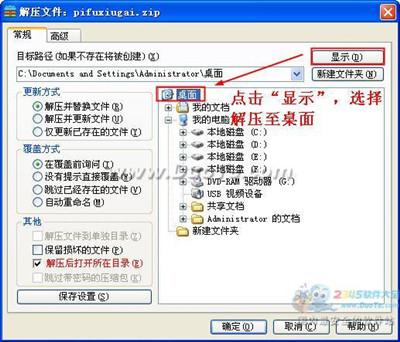 QQ透明皮肤修改器操作教程_52z.com