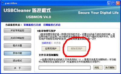 U盘写保护怎么去掉_52z.com