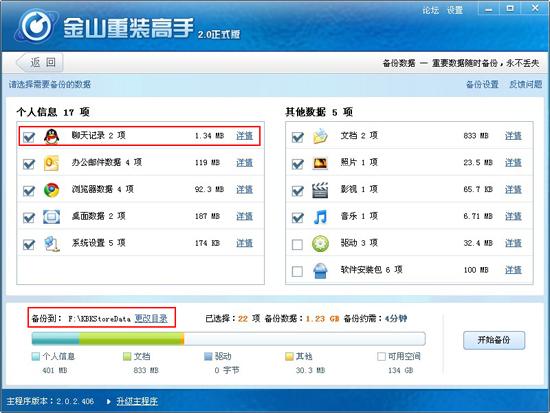如何恢复QQ聊天记录_52z.com