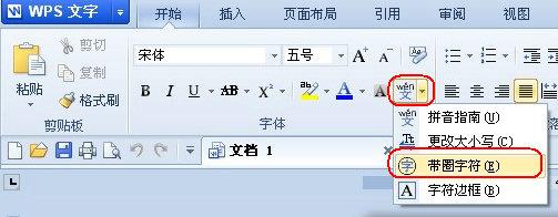 wps文字带圈文字输入方法_52z.com