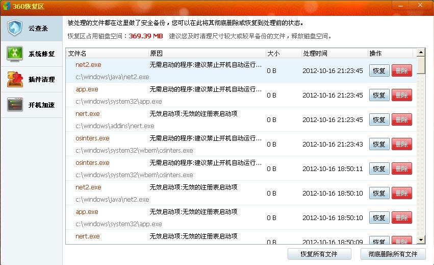 360安全卫士怎么恢复误删文件_52z.com