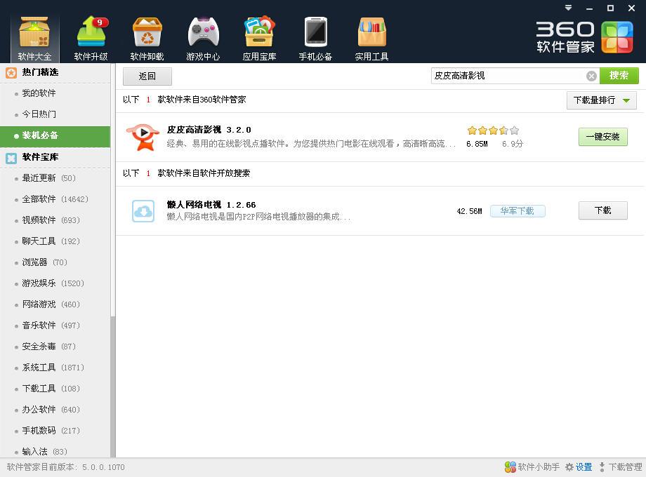360怎么更改软件管家安装位置_52z.com