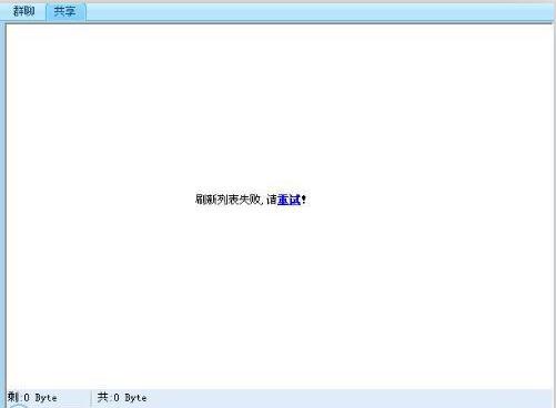 qq群共享打不开怎么办_52z.com