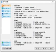 光速输入法V3.0.1.512 简体中文官方安装版_52z.com