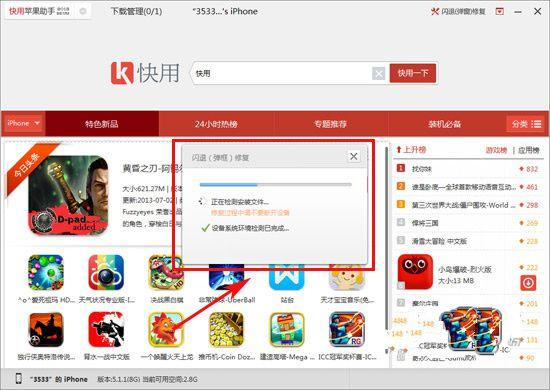 快用苹果助手激活教程_52z.com