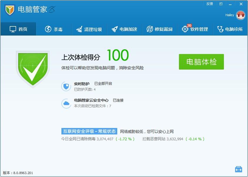 QQ电脑管家V12.1.18202.223 官方版_52z.com