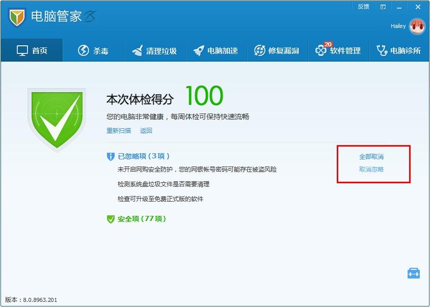 QQ永利手机版网址管家V12.1.18202.223 官方版_www.creatively-victoria.com