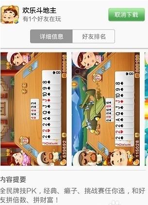 微信QQ欢乐斗地主V3.0.102 腾讯社交版_52z.com