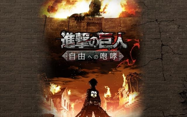 手机游戏新作《进击的巨人》正式在日本推出_52z.com
