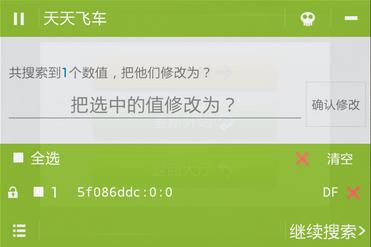 天天飞车无限隐身无限COMBO图文攻略_52z.com
