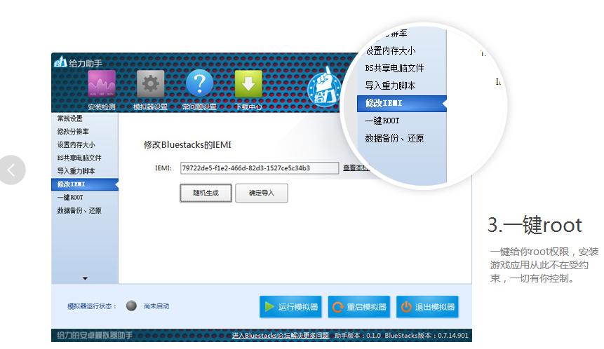 给力助手《一键Root》BlueStacks模拟器获得Root权限_52z.com