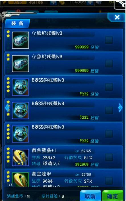 雷霆战机无限强化魔方修改图文教程_52z.com