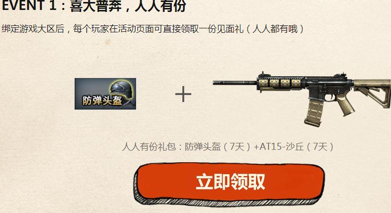 《CF》穿越火线线上活动_52z.com