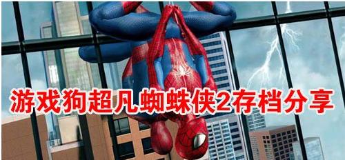 超凡蜘蛛侠2存档内购技能全解锁详解_52z.com