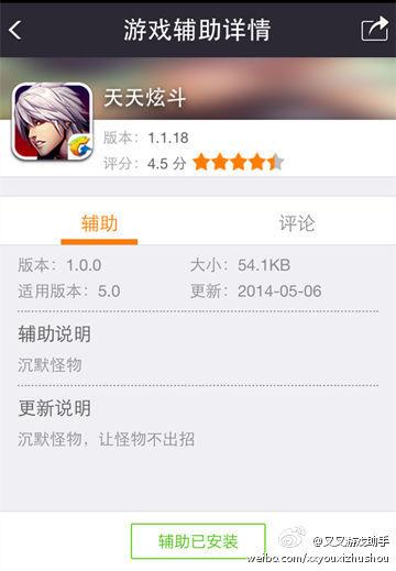 天天炫斗叉叉助手发布了_52z.com